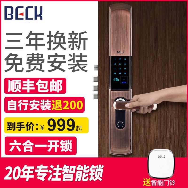 喜利智能锁门锁 家用防盗指纹锁密码锁 刷卡磁卡感应锁电子门锁i6