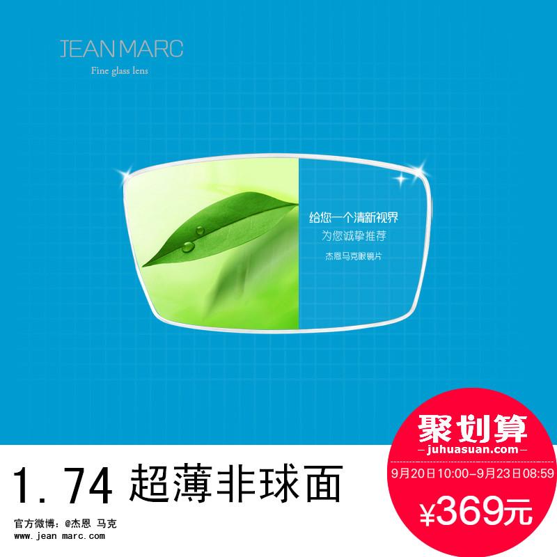 近视眼镜片 1.74树脂镜片加硬加膜防辐射UV400 两片价格