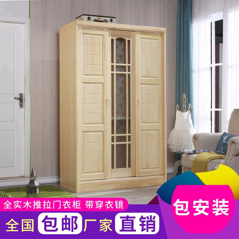简约现代经济型松木全实木衣柜推拉门储物衣柜卧室松木推拉衣柜