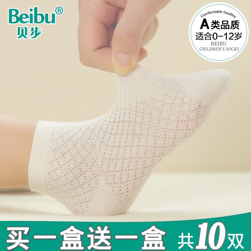 детские носки Shell step 6006 1-3-5-7-9