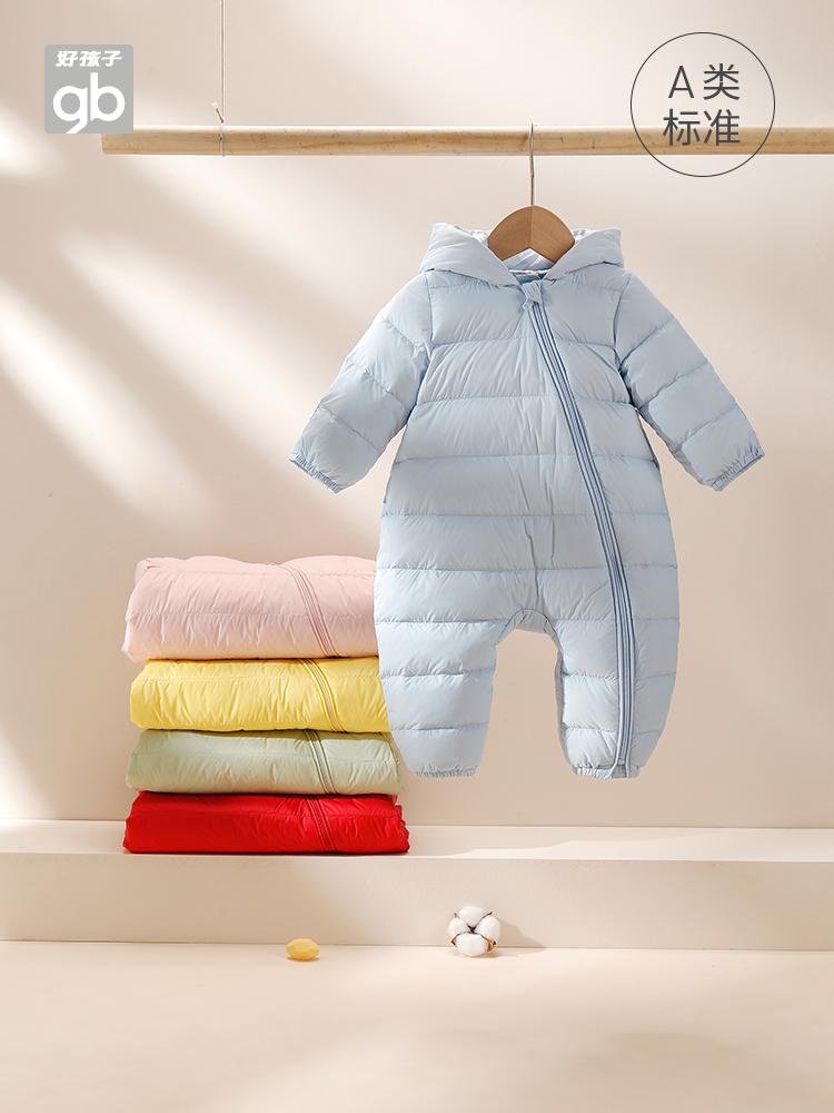 【5色可选】好孩子婴儿白鸭绒羽绒服连体衣