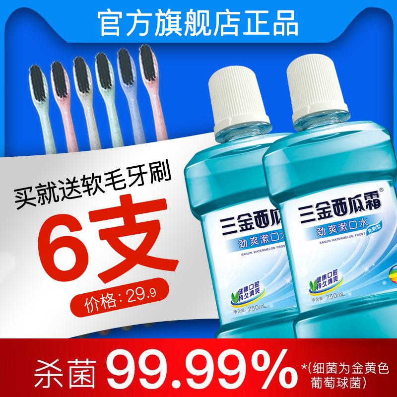 三金西瓜霜 漱口水250ml*2瓶 赠牙刷6支