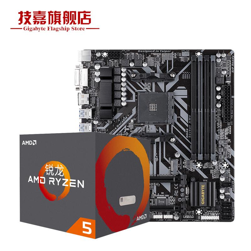 技嘉 B450M DS3H 电脑游戏主板+AMD锐龙 5 2600X AMD主板CPU套装