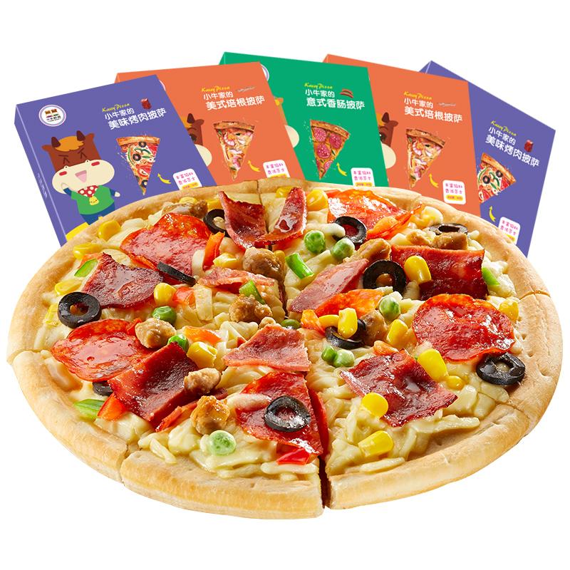 ㊙小牛凯西5份成品披萨套餐7英寸匹萨速冻半成品比萨饼加热即食