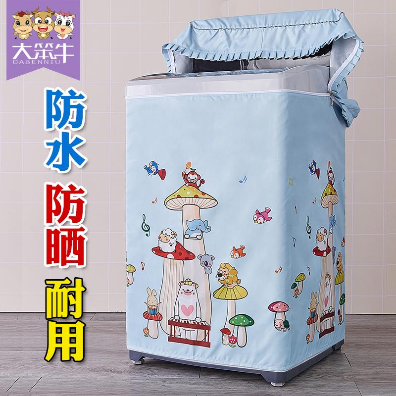 海尔波轮洗衣机罩5-6-7-7.5-8-8.5公斤全自动直筒上开防水防晒套