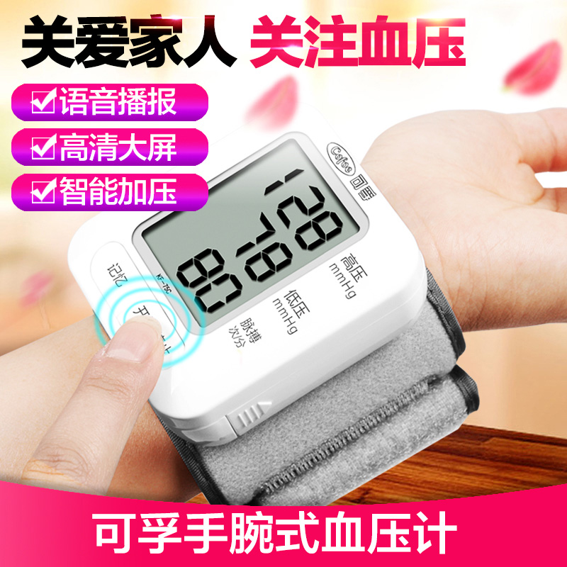 可孚 KF 75C 智能语音血压计