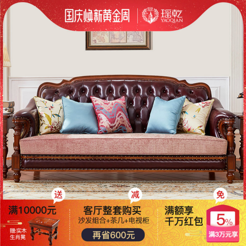 瑶乾 美式真皮沙发大户型客厅头层牛皮123组合全实木轻奢整装家具