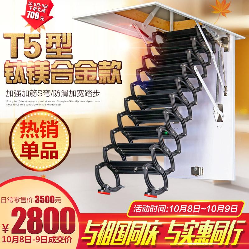 阁楼伸缩楼梯 东方阁楼梯T5升降梯子伸缩梯家用钛镁合金阁楼楼梯
