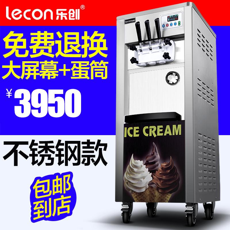 乐创商用冰淇淋机 全自动不锈钢甜筒雪糕机立式 商用软冰激凌机
