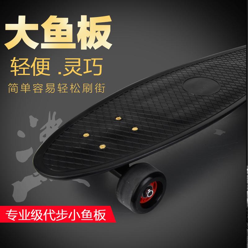 浪丽大鱼板香蕉板新手代步 刷街单翘滑板儿童成人四轮滑板车
