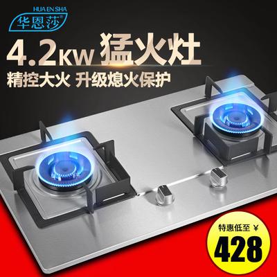 华恩莎燃气灶煤气灶天然气灶 嵌入式台式双灶液化气灶炉猛火炉具