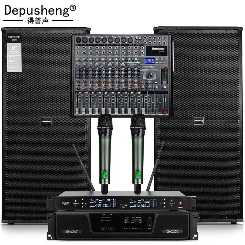 ~DEPUSHENG D825专业进口单双15寸舞台婚庆演出音响户外套装大音箱