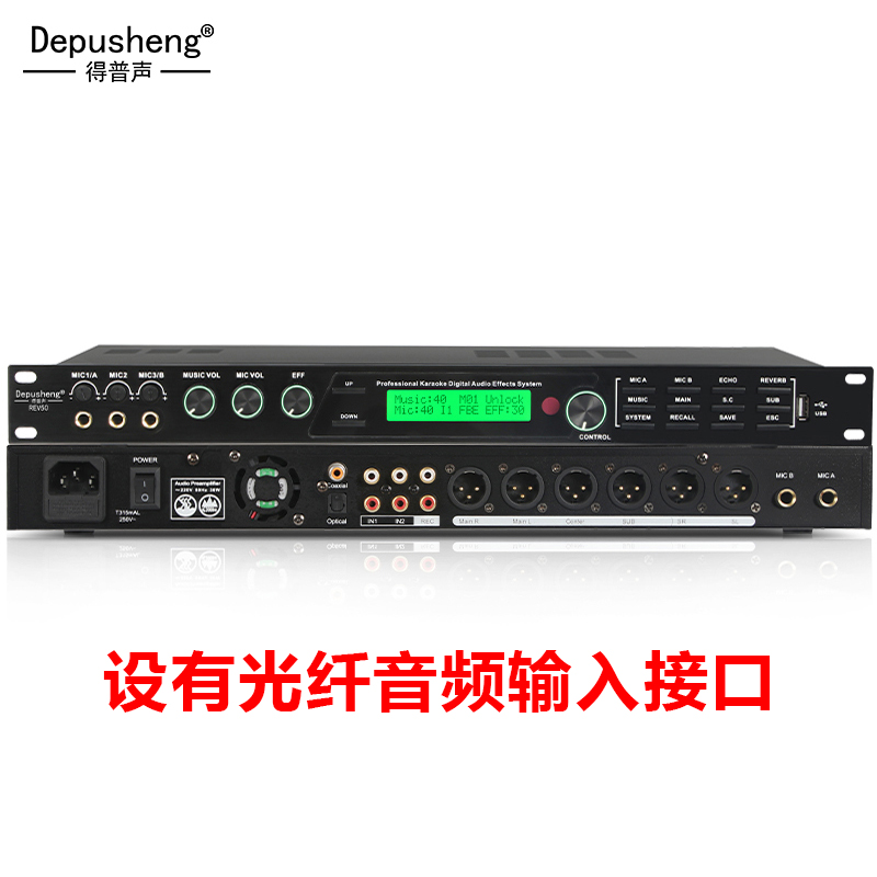 DEPUSHENG REV50专业前置防啸叫人声数字效果器KTV前级话筒混响