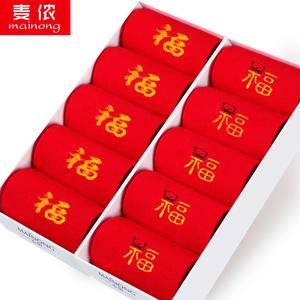 红色福字男女袜牛年本命年结婚送礼情侣踩小人中筒学生袜子礼盒装