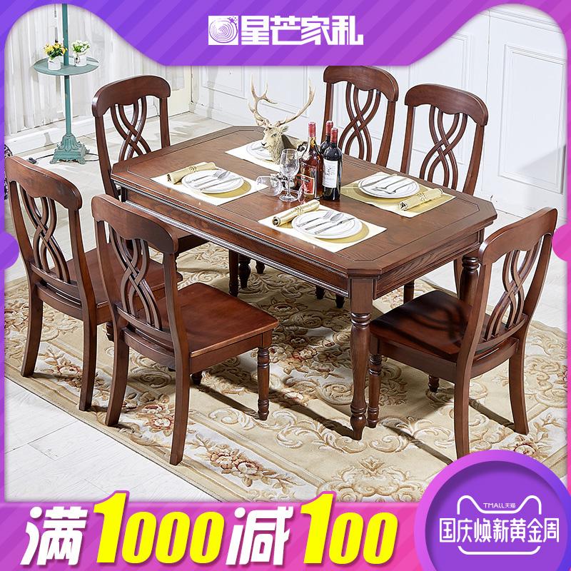美式实木餐桌复古小户型餐桌椅组合餐厅桌子简约长方形饭桌原木