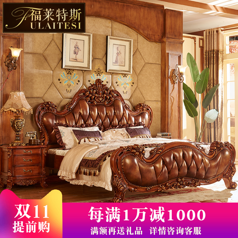 福莱特斯欧式真皮床全实木橡木雕花美式高档别墅1.8m米双人皮艺床