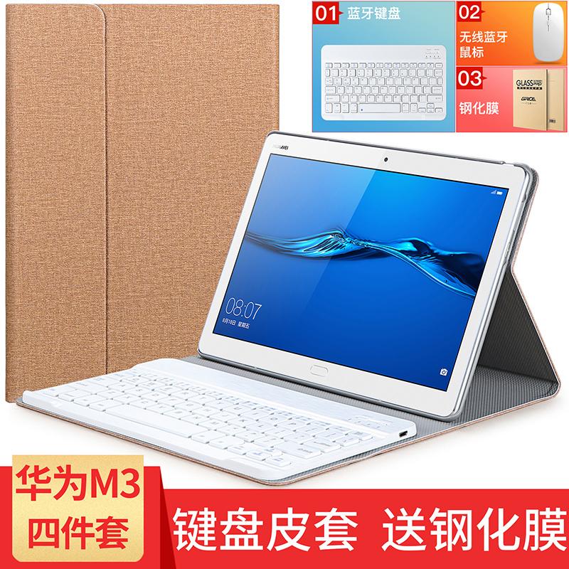 华为M3青春版10.1英寸平板无线蓝牙键盘保护皮套BAH-W09电脑壳