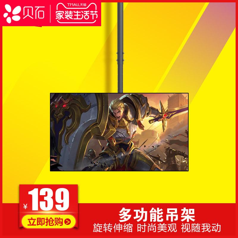 贝石通用液晶电视机吸顶吊架伸缩延长挂架小米4A-4C 32 4349 55寸