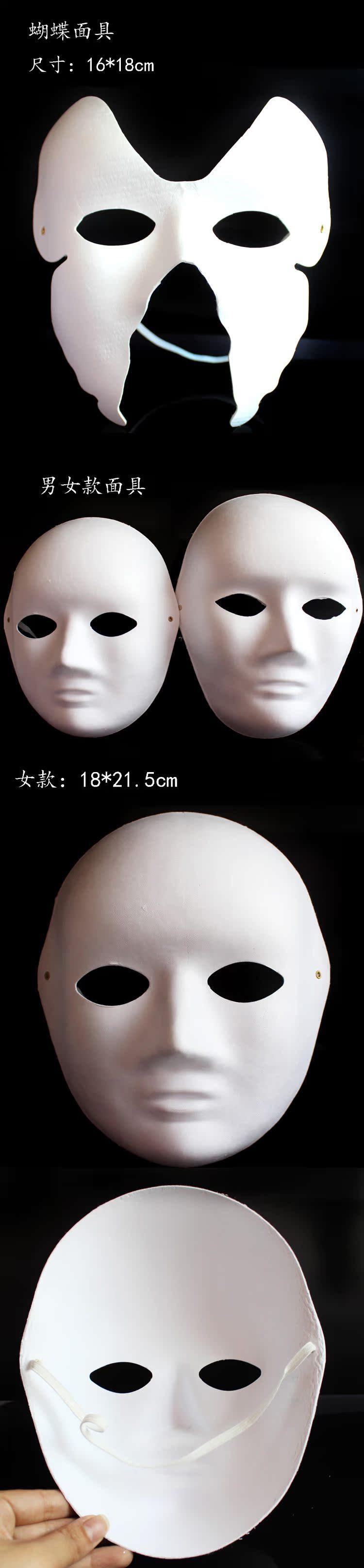 寻奇diy环保纸浆涂色面具 手绘狐狸面具 手绘diy纯白京剧面具