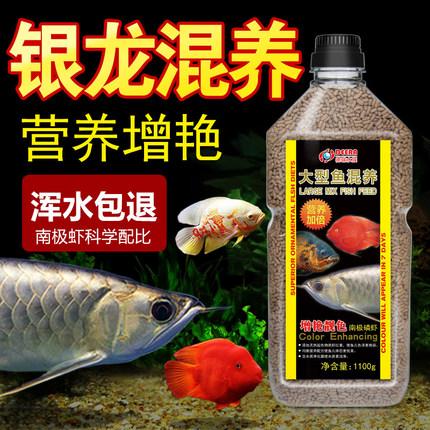 银龙鱼饲料鱼食地图鱼大型混养观赏鱼通用型血鹦鹉鱼发财招财鱼粮