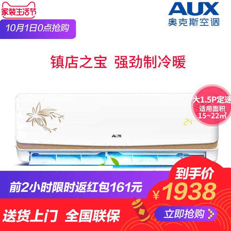 AUX-奥克斯 KFR-35GW-NFI19+3大1.5匹冷暖定速挂式挂机空调