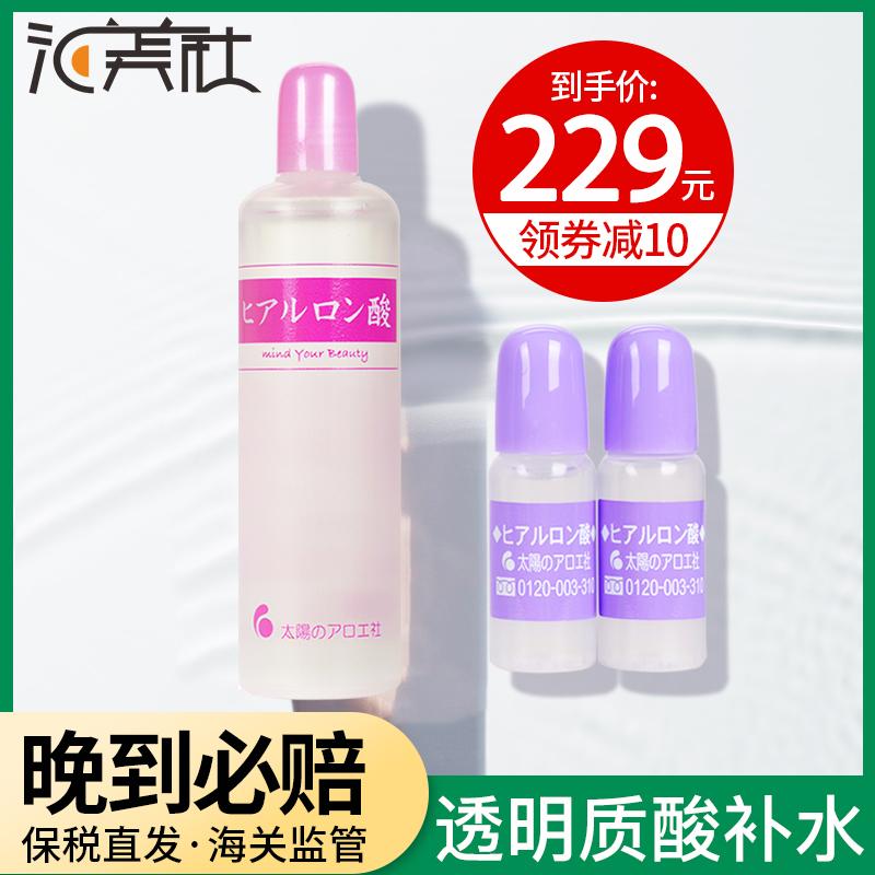 日本COSME大赏太阳社玻尿酸芦荟透明质酸原液80+20ml