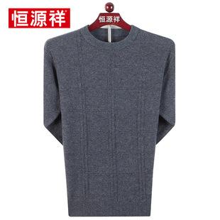 恒源祥中年男士羊毛衫 2018秋冬加厚纯色圆领毛衣男爸爸装针织衫5