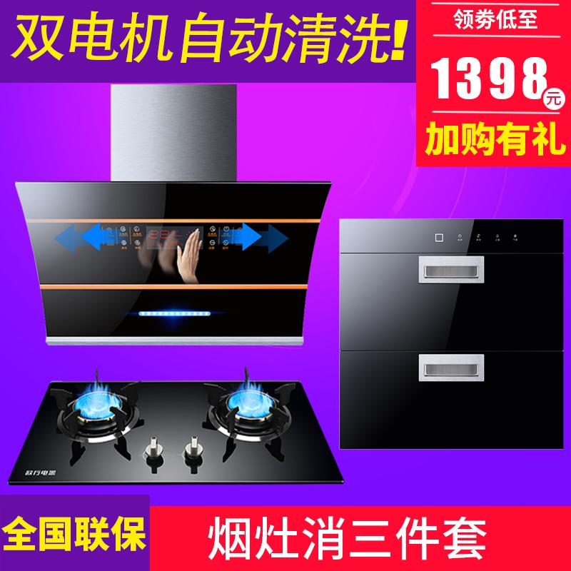 双电机抽油烟机燃气灶套餐嵌入烟灶消三件套装侧吸自动清洗消毒柜