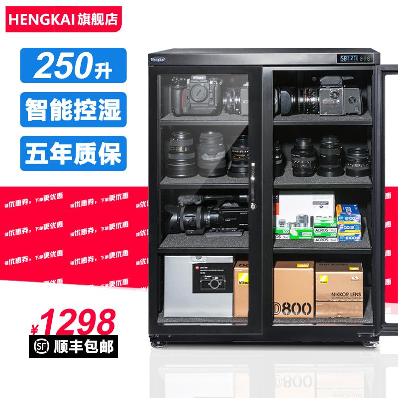 恒凯250升全自动电子防潮箱 单反镜头摄影机邮票干燥柜 顺丰包邮