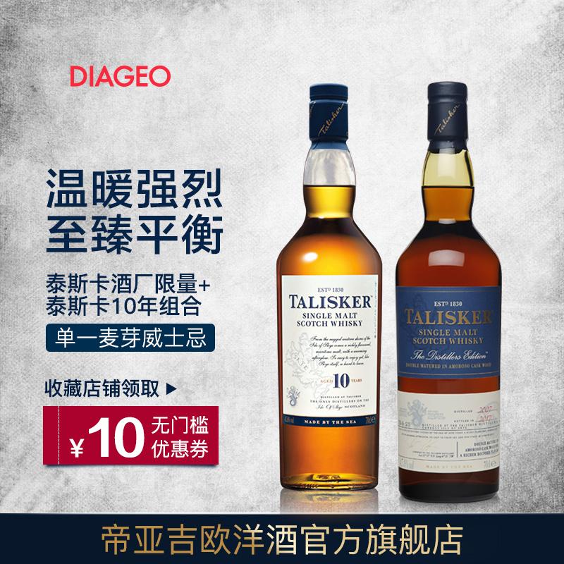 帝亚吉欧泰斯卡10年+Talisker酒厂限量版麦芽威士忌组合装700mL*2