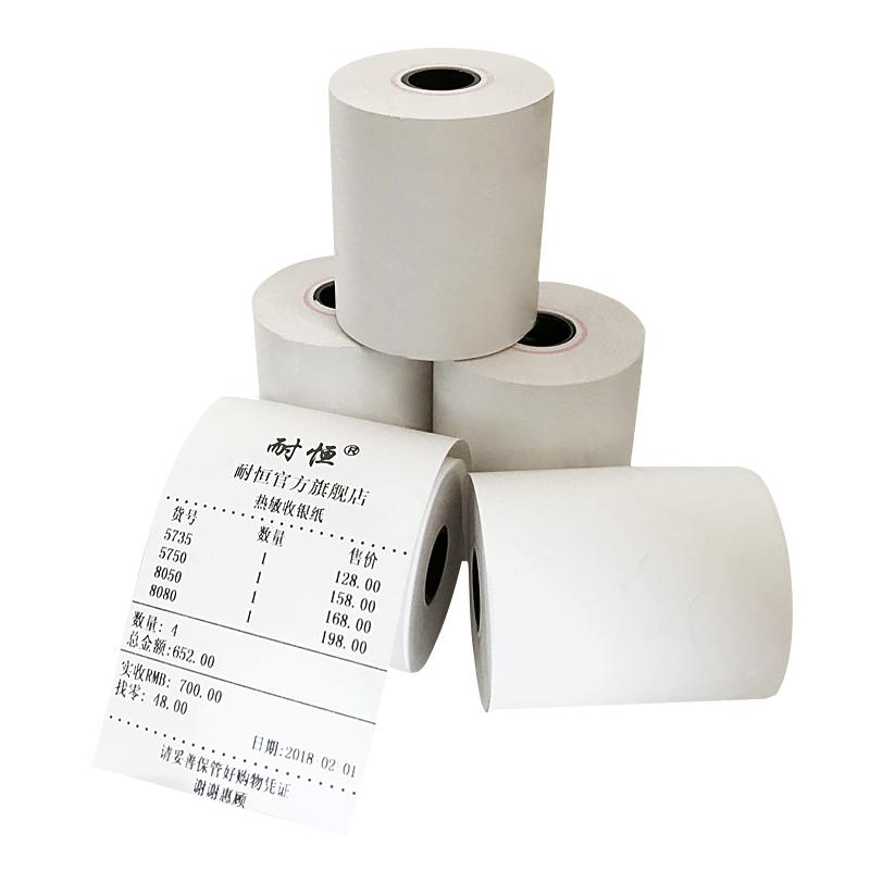 耐恒收银纸80x80热敏纸57x50打印纸57x35超市收款外卖餐饮收银POS刷卡机小票纸打印据纸58mm通用整箱批发包邮