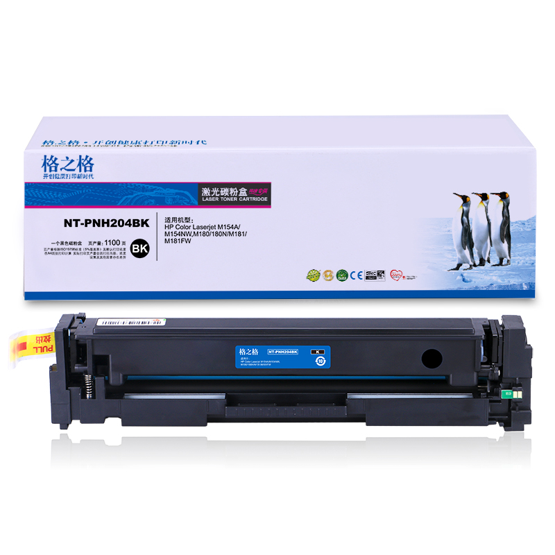 格之格M154A硒鼓适用惠普HP204A M154nw M180N M181FW 181a CF510a硒鼓碳粉盒 激光打印机墨盒