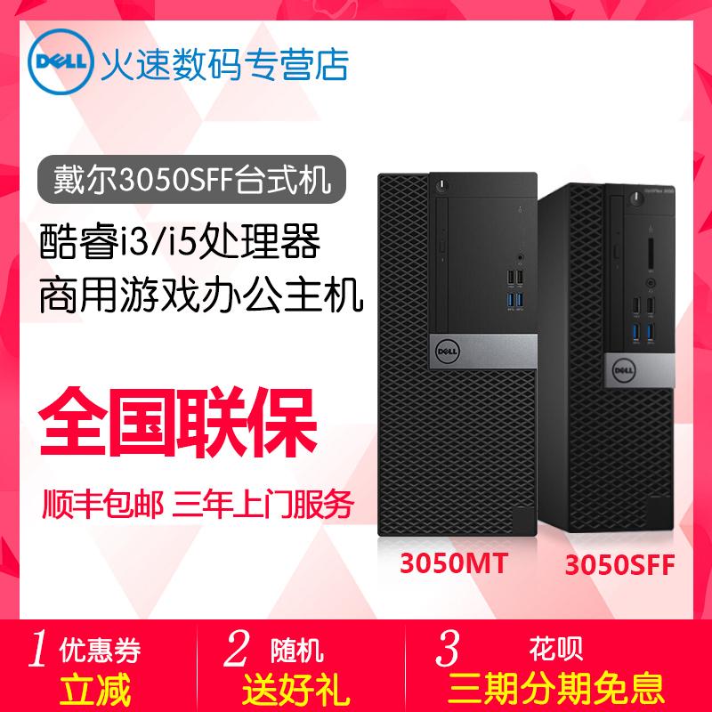 戴尔-DELL3050SFF 酷睿i3-i5四核独显家用商用办公娱乐游戏品牌微型小主机台式学生电脑 可整机全套Win7系统
