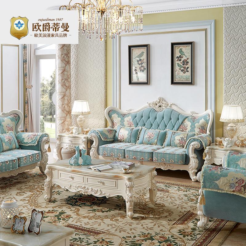 欧爵蒂曼欧式沙发可拆洗法式田园布艺沙发别墅客厅家具组合沙发