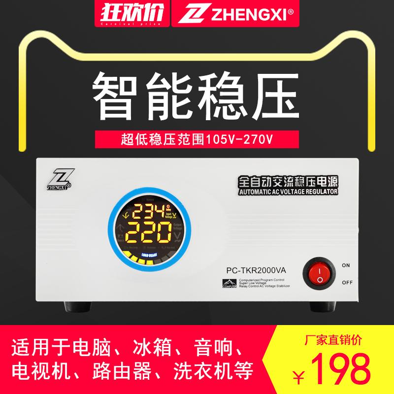 征西稳压器220v全自动家用2000w单相交流电脑冰箱电视稳压电源