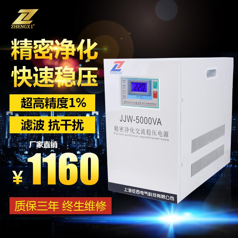 上海征西滤波精密稳压净化电源5000W稳压器全自动高精度无触点5KW