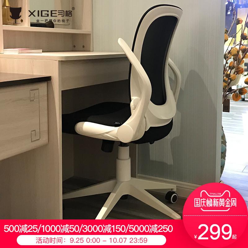 家用电脑椅书房书桌椅子宿舍现代简约学生折叠懒人转椅办公椅座椅
