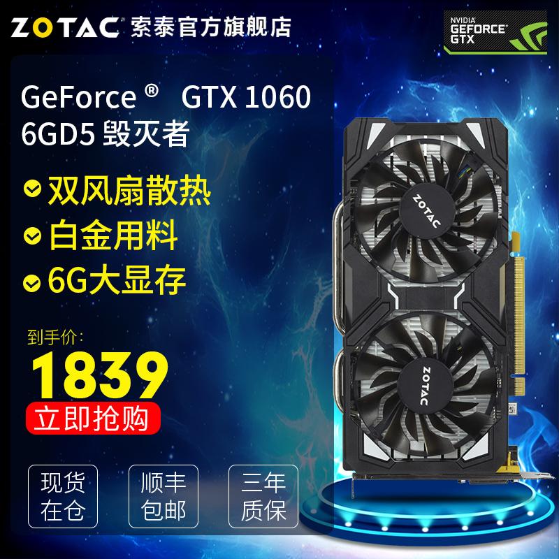 顺丰现货 索泰 GTX1060 6G毁灭者 电脑游戏独立吃鸡显卡
