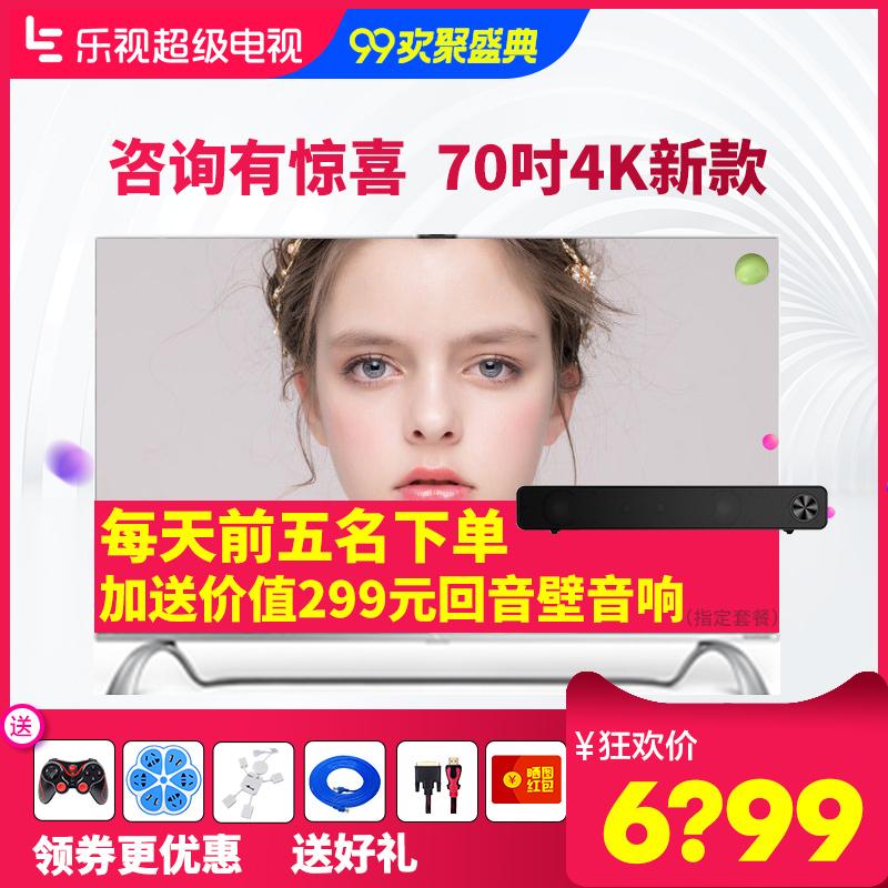 乐视TV X70 超4 70英寸4K智能网络WIFI液晶平板电视机 65 X75 85