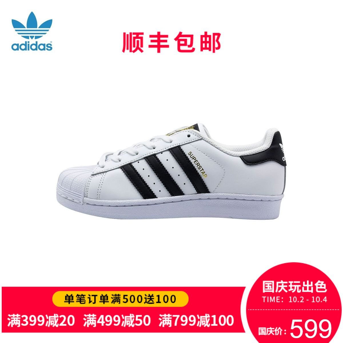 Adidas阿迪达斯贝壳头男大童三叶草儿童鞋SUPERSTAR J2018夏