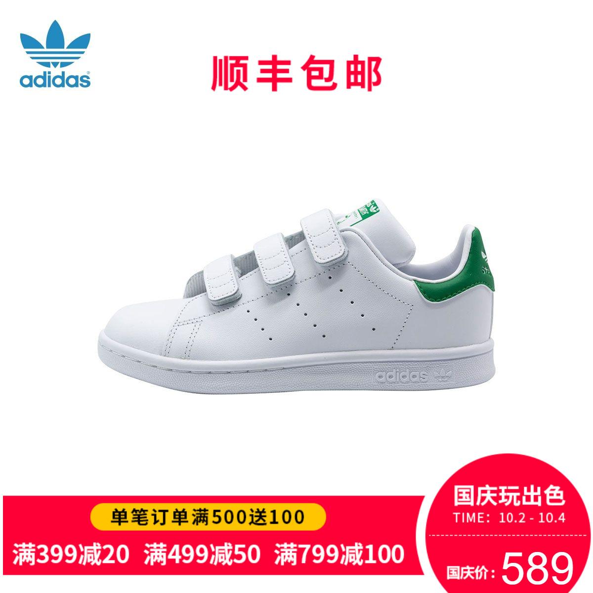 Adidas阿迪达斯绿尾男小童三叶草儿童鞋STAN SMITH J2018运动鞋