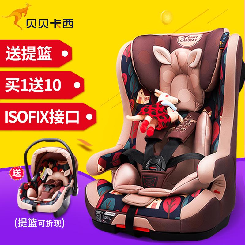 贝贝卡西523儿童安全座椅0-3-12岁宝宝汽车载婴儿坐椅送提篮