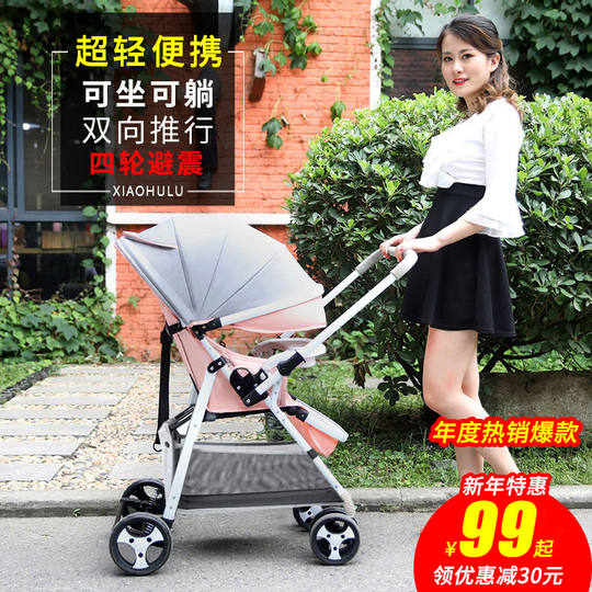 Baby stroller can sit reclining folding ultra light portable shock two-way baby umbrella newborn child baby stroller
