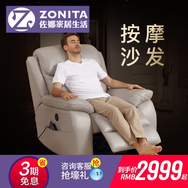 佐娜 头等多功能舱电动按摩沙发躺椅真皮沙发头层牛皮单人沙发椅