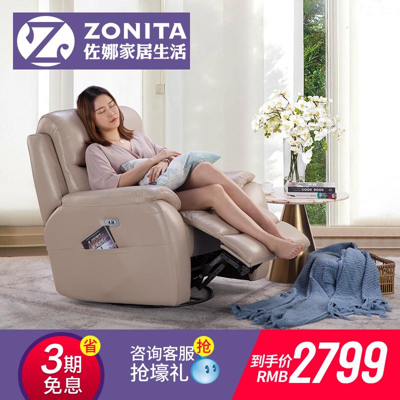 佐娜 电动头等太空舱真皮沙发椅现代简约多功能前后摇转单人沙发