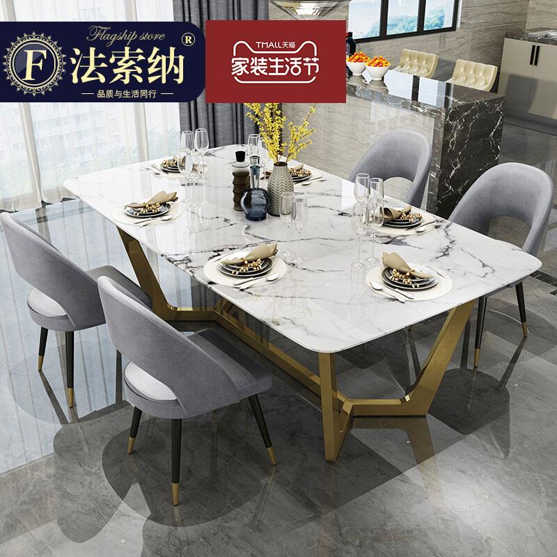后现代大理石餐桌椅组合轻奢简约长方形餐台6人家用饭桌餐厅家具