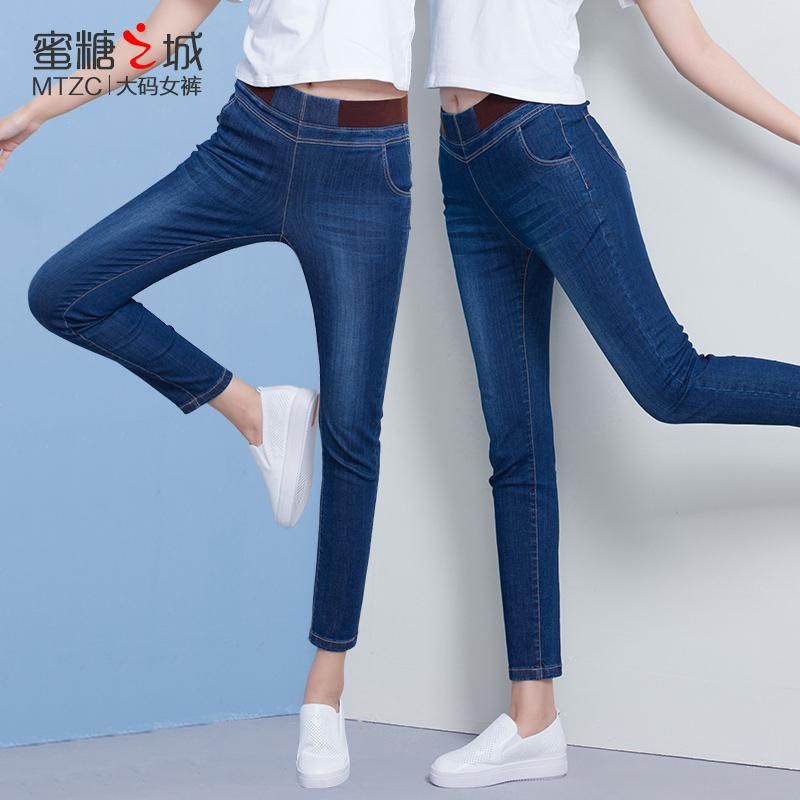 大码弹力牛仔裤女春秋韩版 显瘦 薄款高腰裤子 女士夏小脚九分裤