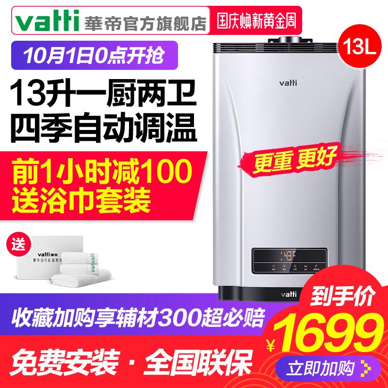 Vatti-华帝JSQ24-i12024-13天然气燃气热水器家用13升恒温强排式