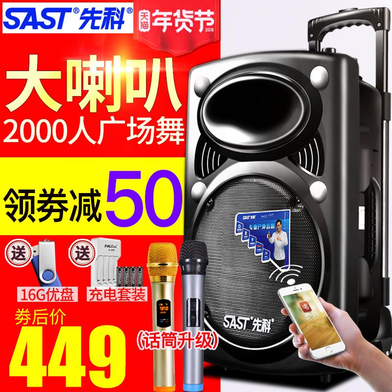 先科15寸大功率广场舞音响户外拉杆音箱便携式移动蓝牙无线带话筒