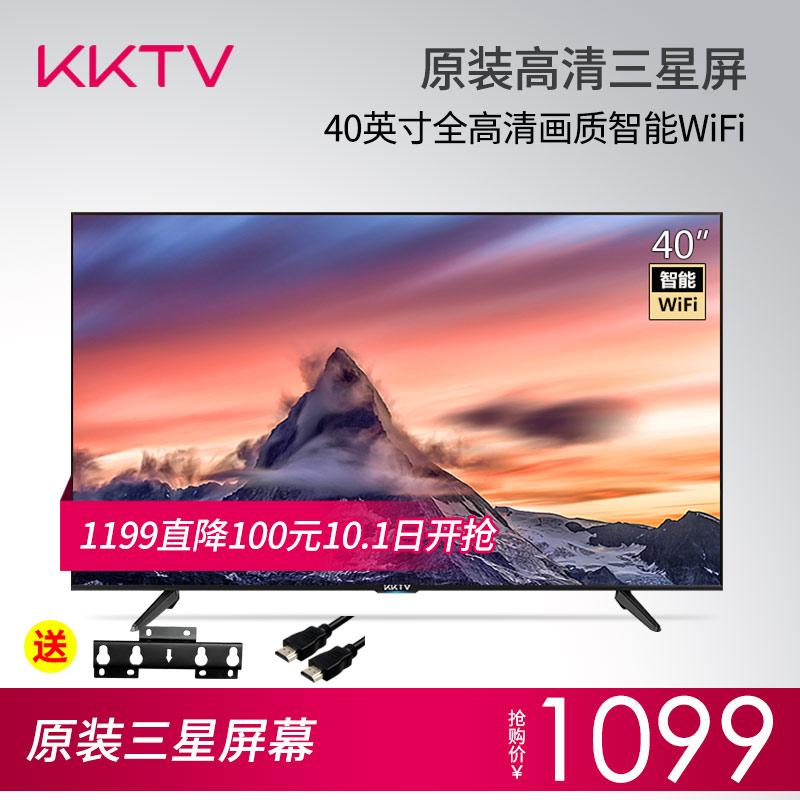 kktv K40 康佳40英寸高清智能wifi网络led液晶平板电视机42 43